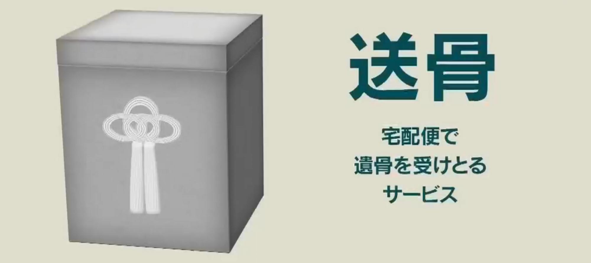 送骨.com